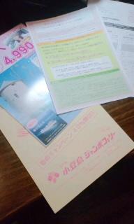 愛ラブ(^з^)-☆Chu!!小豆島